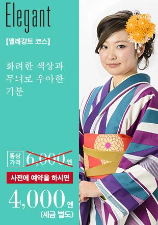 Elegant 엘레강트 코스 화려한 색상과 무늬로 우아한 기분 엘레강트 코스6,000엔 사전에 예약을 하시면 4,000엔(세금 별도)