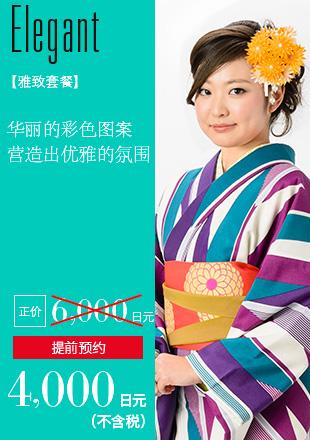 华丽的彩色图案营造出优雅的氛围 雅致套餐 正价 6,000日元 提前预约,4,000日元(不含税)