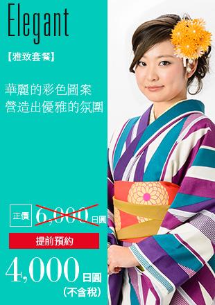 華麗的彩色圖案營造出優雅的氛圍 雅致套餐 正價 6,000日圓 提前預約,4,000日圓(不含稅)