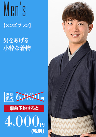 Men's メンズプラン 男をあげる小粋な着物 通常価格6,000円 事前予約すると 4,000円(税別)