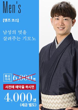 Men's 맨즈 코스 남성의 멋을 살려주는 기모노 엘레강트 코스6,000엔 사전에 예약을 하시면 4,000엔(세금 별도)