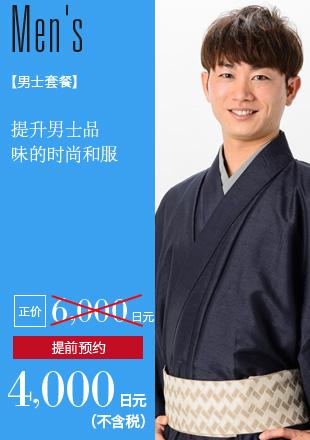 提升男士品味的时尚和服 男士套餐 正价 6,000日元 提前预约,4,000日元(不含税)