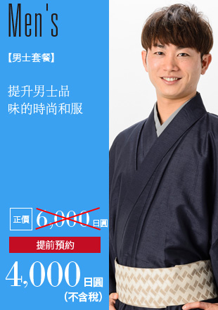 提升男士品味的時尚和服 男士套餐 正價 6,000日圓 提前預約,4,000日圓(不含稅)