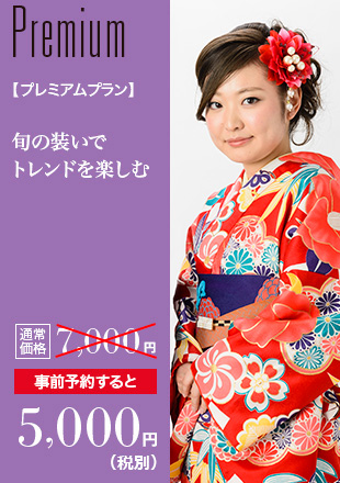 Premium プレミアムプラン 旬の装いでトレンドを楽しむ 通常価格7,000円 事前予約すると 5,000円(税別)