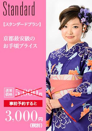 Standard スタンダードプラン 京都最安級のお手頃プライス 通常価格5,000円 事前予約すると 3,000円(税別)