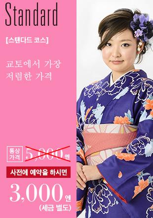 Standard 스탠다드 코스 교토에서 가장 저렴한 가격 통상가격5,000엔 사전에 예약을 하시면 3,000엔(세금 별도)