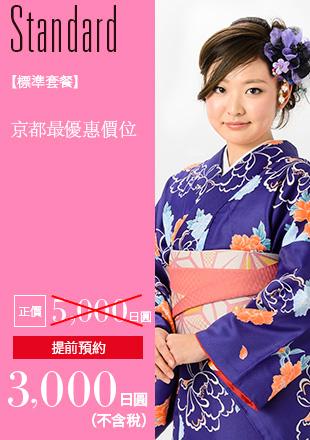 京都最優惠價位 標準套餐 正價 5,000日圓 提前預約,3,000日圓(不含稅)