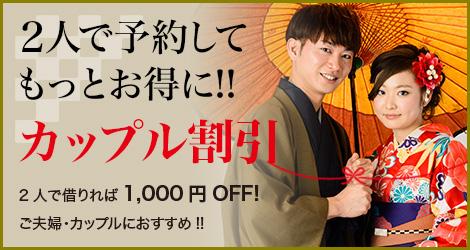 2人で予約してもっとお得に!![カップル割引]2人で借りれば1,000円OFF!ご夫婦・カップルにおすすめ!!