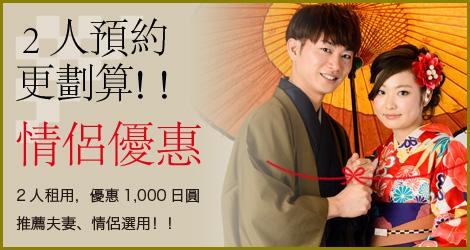 2人預約更劃算!!情侶優惠2人租用,優惠1,000日圓 推薦夫妻、情侶選用!!