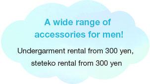 A wide range of accessories for men! Undergarment rental from 300 yen, steteko rental from 300 yen