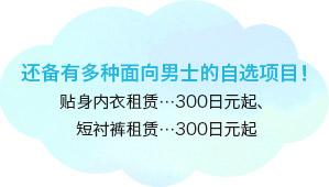 还备有多种面向男士的自选项目!贴身内衣租赁…300日元起、短衬裤租赁…300日元起