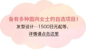 备有多种面向女士的自选项目! 发型设计…1500日元起等、详情请点击这里