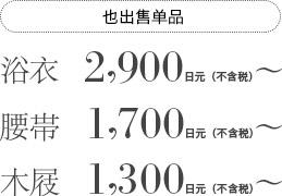 也出售单品 浴衣  2,900日元(不含税) 腰帯  1,700日元(不含税) 木屐  1,300日元(不含税)