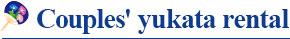 Couples' yukata rental