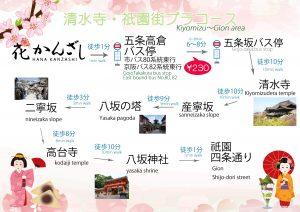 清水祇園街ブラコース2