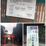 京都下鴨神社大炊殿