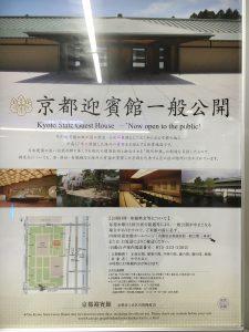 京都迎賓館一般公開