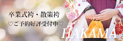 袴レンタルプラン・大正ロマンあふれるハイカラさん気分を堪能・自分のブーツ持参OKで楽々京都散策