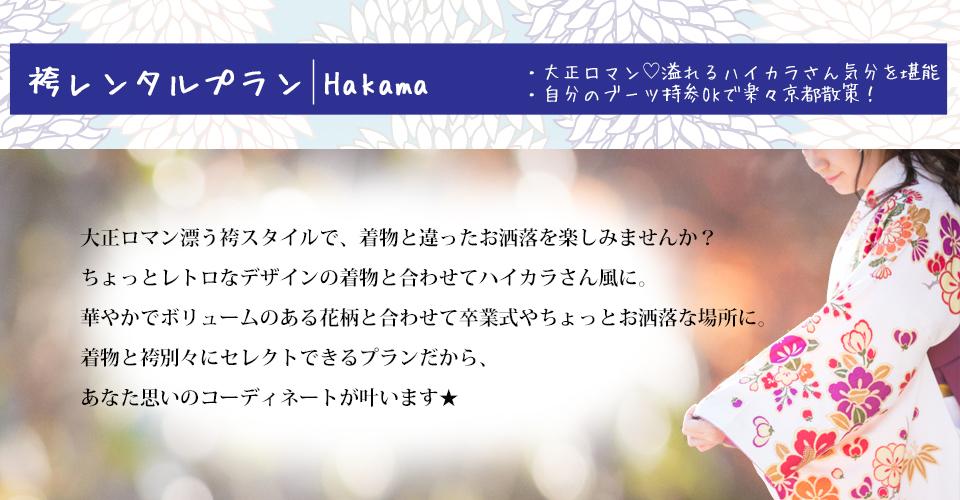 banner-hakama-new