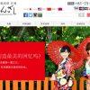 简体字サイト