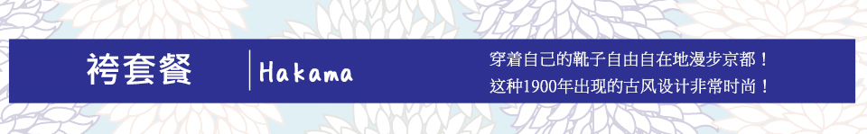 hakama-scn