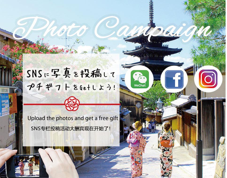 京都着物レンタル花かんざし SNSキャンペーン