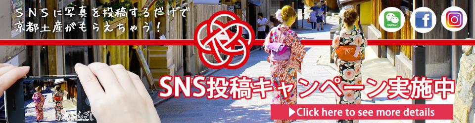 京都着物レンタル花かんざしSNS投稿キャンペーン2017