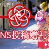 京都花簪 SNS投稿赠礼活动现在开始了!
