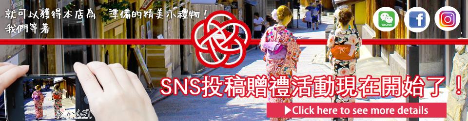 京都 花簪 SNS投稿贈禮活動現在開始了!