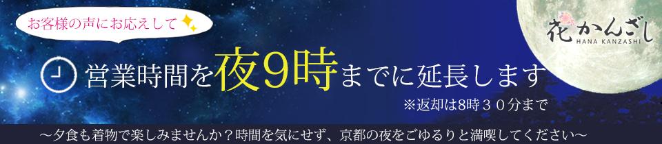 京都着物レンタル花かんざし営業時間を延長
