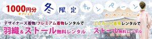 京都着物レンタル花かんざし冬のキャンペーン