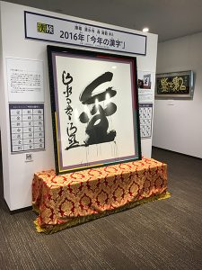 漢字ミュージアム 今年の漢字