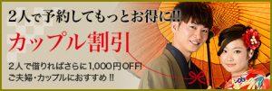 京都着物レンタル花かんざしの「カップル割引」