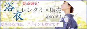 京都着物レンタル花かんざし 浴衣