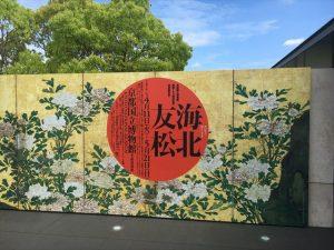 京都着物レンタル花かんざし 海北友松展