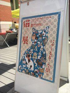 京都着物レンタル花かんざし 猫展