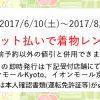 京都着物レンタル花かんざし イオンカードご利用キャンペーン