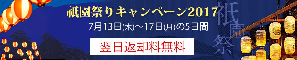 祇園祭り2017日本語