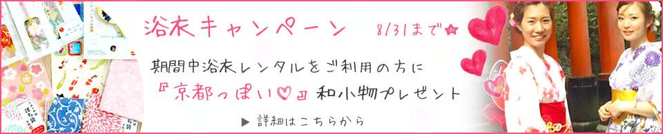 京都着物レンタル花かんざし 浴衣キャンペーン