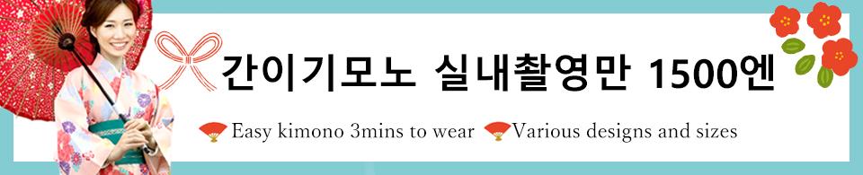 簡易着物韓国語