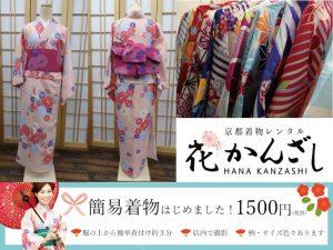 京都着物レンタル花かんざし 簡易着物はじめました
