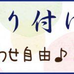 京都着物レンタル花かんざし 髪飾り付け放題