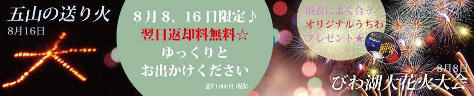 京都着物レンタル花かんざし 返却料無料キャンペーン