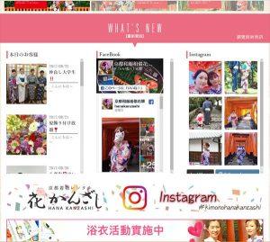 京都着物レンタル花かんざし Facebook