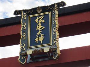 京都着物レンタル花かんざし 松尾大社八朔祭