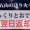 京都着物レンタル花かんざし 五山の送り火キャンペーン