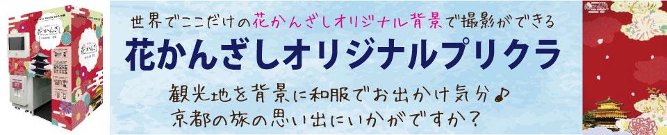 京都着物レンタル花かんざし プリクラ