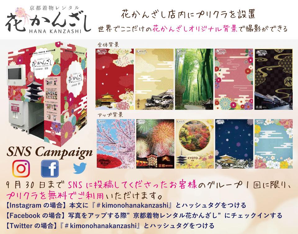 京都着物レンタル花かんざし プリクラキャンペーン