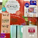京都着物レンタル花かんざし プリクラ導入キャンペーン
