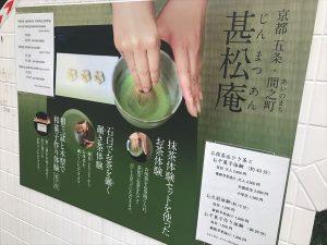 京都着物レンタル花かんざしお抹茶体験